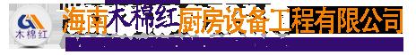 海南木棉红betway官网|首页工程有限公司